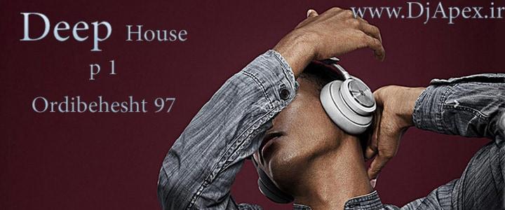 موزیک Deep House اردیبهشت 97