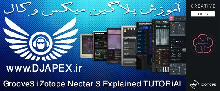 آموزش پلاگین میکس وکال Groove3 iZotope Nectar 3 Explained TUTORiAL
