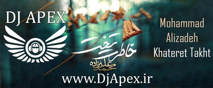 ریمیکس محمد علیزاده - خاطرت تخت