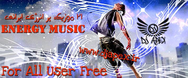 پک ۲۱ Energy Music – فروردین ۹۴