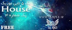 ۵ موزیک House – پک ۳ – Free
